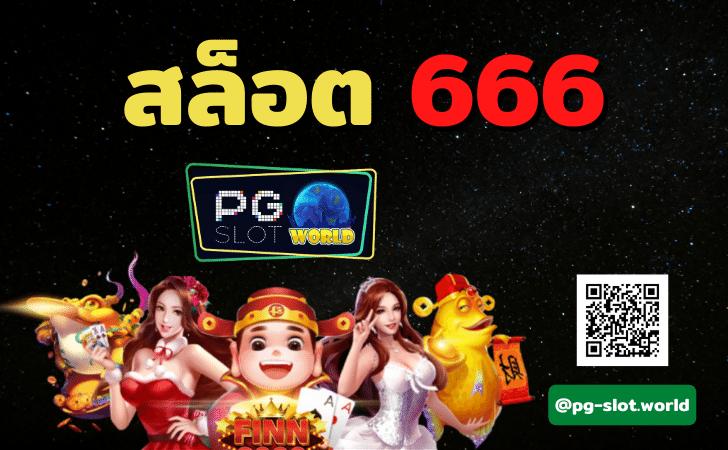 สล็อต 666 เล่นง่ายจ่ายจริง ระบบเสถียนที่สุด ยอดผู้ใช้งานมากที่สุด อันดับ 1 - PGSlot