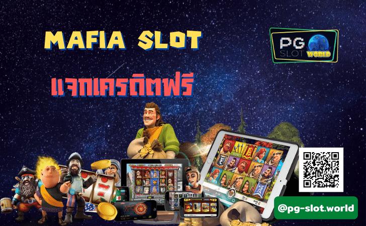 mafia slot แจกเครดิตฟรี สมัครสมาชิกเพื่อรับเครดิตได้แล้ว - PGSlot